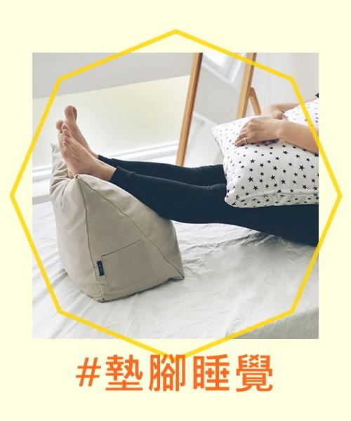 睡覺的時候讓腳的高度高於心臟可以促進全身血液循環,也紓解一整天囤積在腿部的血液
