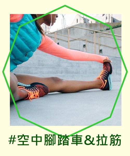 在家裡可以躺著踩空中腳踏車,對於消小腿及大腿的浮腫很有幫助,或是利用毛巾拉直腳板,有助於促進小腿肌的血液循環
