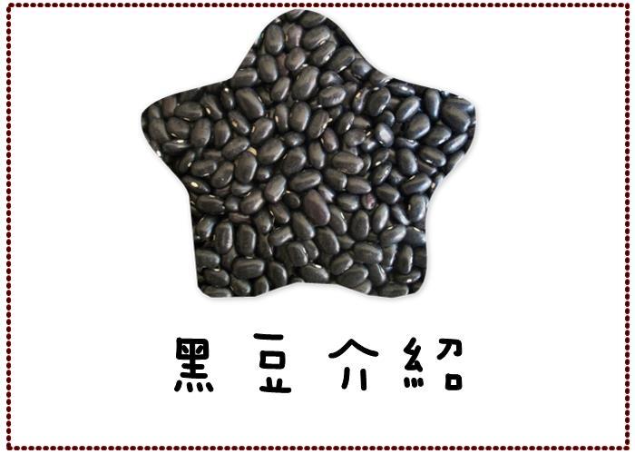 黑豆本身含有維生素A、B、E,不但可以給予人體所需的養分之外,還可以促進人體的循環,改善氣血不順的問題,因此可以加強代謝,改善水腫的問題。 且黑豆裡面含有豐富的鈣質,可以幫助改善骨質疏鬆的問題。最重要的是,黑豆含有豐富的蛋白質,就是幫助豐胸的關鍵。
