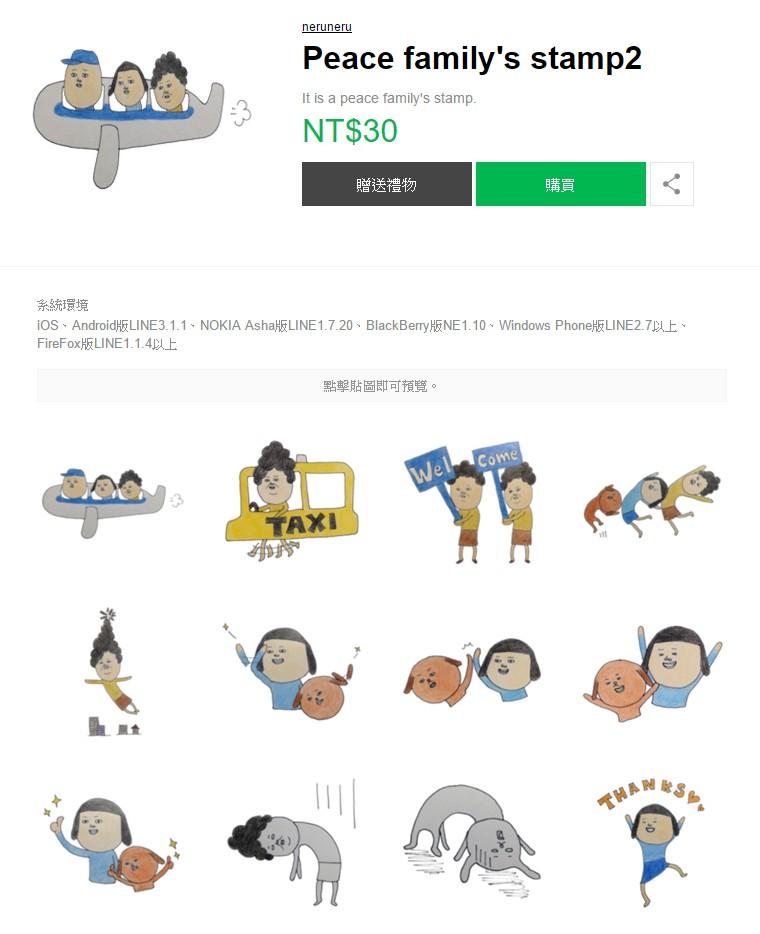 ★ Peace family's stamp2 第二款是已經推出很多系列的Peace family~怎麼看都像小學生畫的圖,但表達「北爛」的心情超有共鳴!