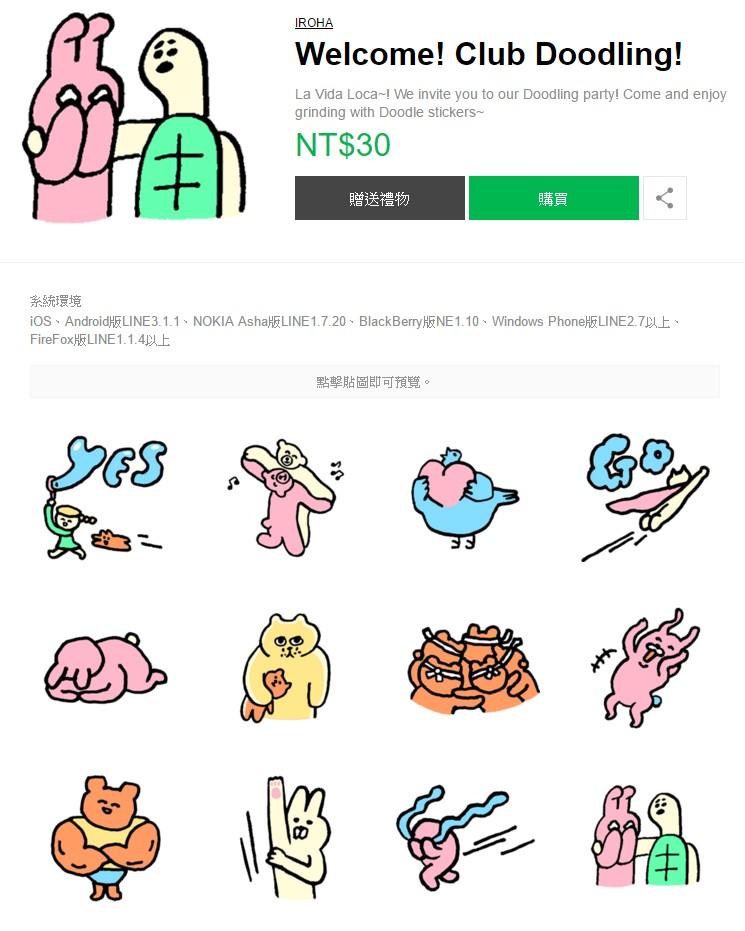 ★ Welcome! Club Doodling! 還有這款隨筆,與其說它醜,不如說塗鴉非常童趣感!
