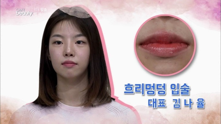 ★ 嘴唇輪廓不清楚 像這樣的嘴唇如果只是大概塗一下就會顯得脣型不漂亮,其實想要改變唇型最簡單的方法就是利用唇筆~