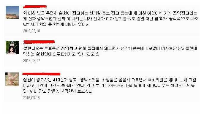 在廣告播出後的接連2天,不斷的有女性在女性論壇上指責雪炫這支廣告踩到了「嫌惡女性」的底限。而且因為從去年開始就有在韓國認為極度保守、傳統的論壇指責女性,大量散發「嫌惡女性」的文章,讓不少韓國民眾現在對性別歧視等的相關概念相當敏感。