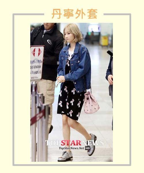 或者是像太妍搭配小洋裝,瞬間化身可愛的少女♥ 這也是韓妞們在春天最愛的穿搭法喔!