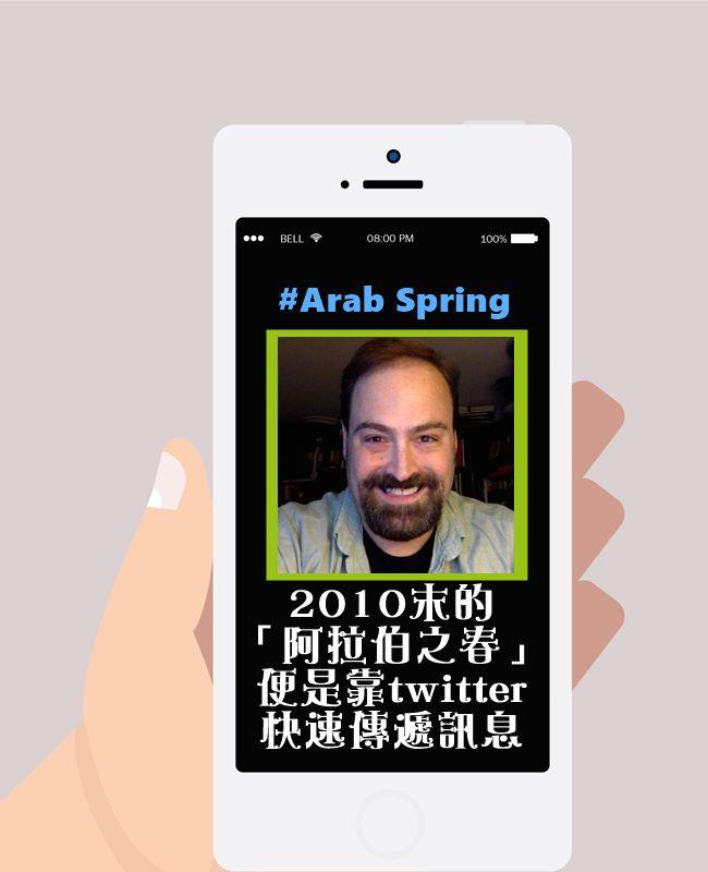 Andy被稱作阿拉伯之春「遙遠的目擊者」,他當時不斷的發推轉推相關資訊,在年輕族群間串起了阿拉伯之春。 (阿拉伯之春:在阿拉伯世界各國/地區以星火燎原之姿串起對專制政體的反抗。) 他甚至捐出當時的手機給博物館作為收藏。