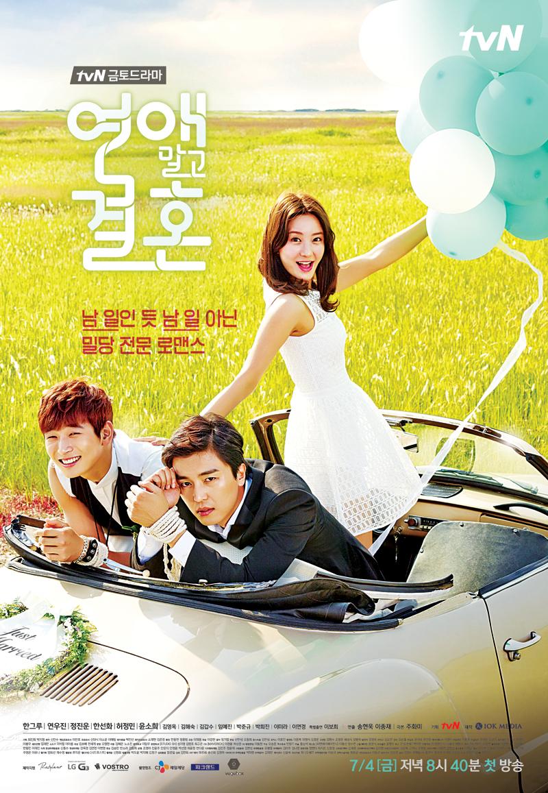 ♥第4名[不要戀愛要結婚] 韓國媒體稱這部是「只要看了一次,就會深陷下去的電視劇!」
