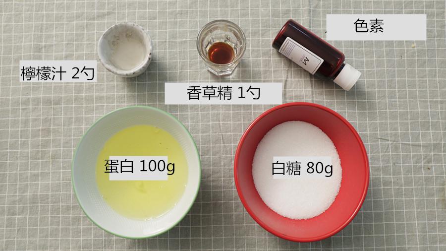 以上就是準備食材,因為要做的是蛋白曲奇,所以不必準備麵粉,如果不喜歡色素的話,也可以不加。