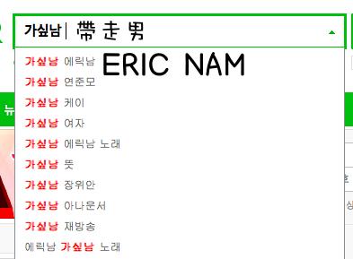 真的只要在 NAVER 打上「帶走男」就會出現 ERIC 的名字,但為什麼會有這個稱號呢?