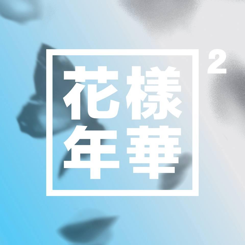 被抄襲的專輯封面則是這張《花樣年華 pt.2》