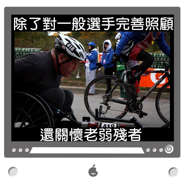 特別讓65歲以上的老人、殘障人士、社福單位與成績在前一百名的選手一同出發,是不是很感人呢~