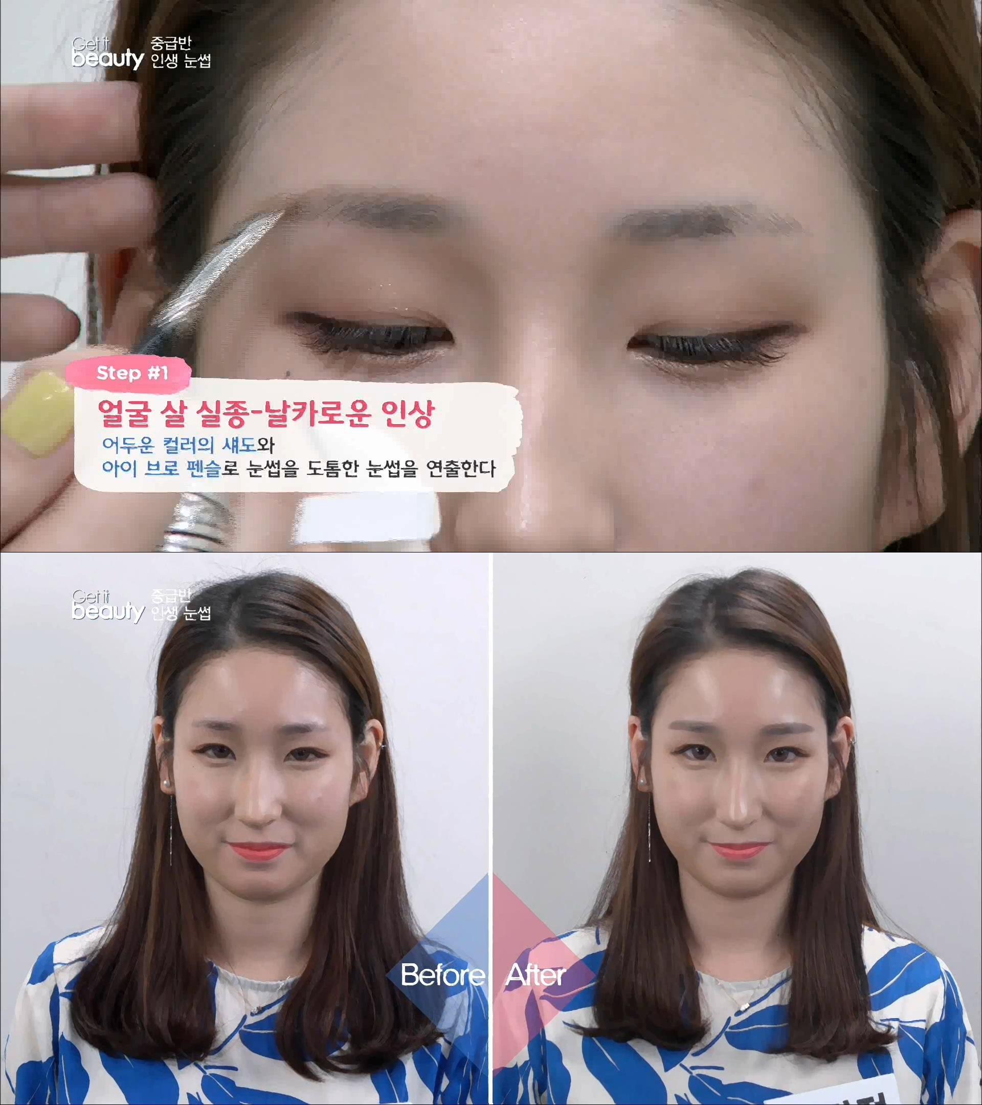 首先應該要讓整體眉毛的厚度加重,使用眉粉與眉筆加重後段的部分,讓本來很平的眉毛,看起來有點圓潤!這麼一來,臉型看起來也不會太窄長喔!