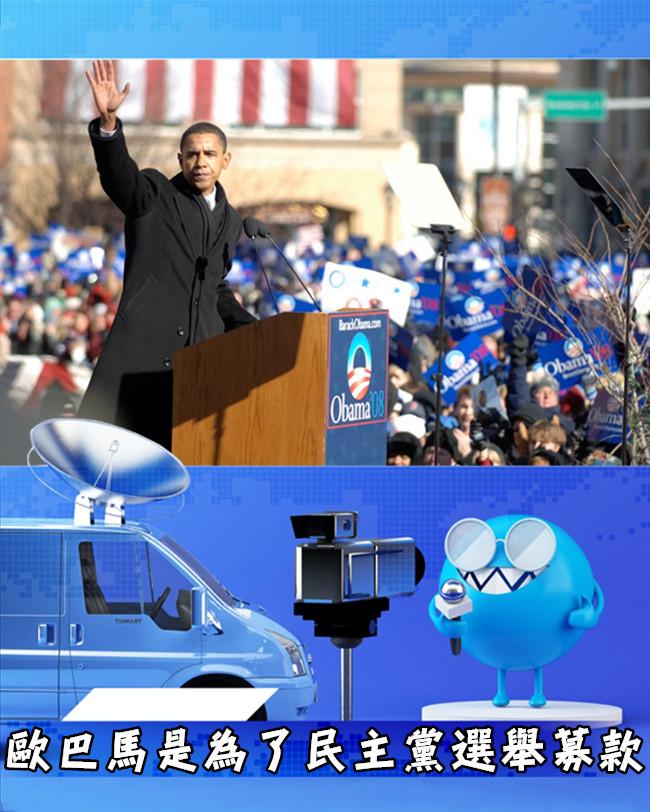 雖然快卸任了 但歐巴馬的人氣還是很高啊~