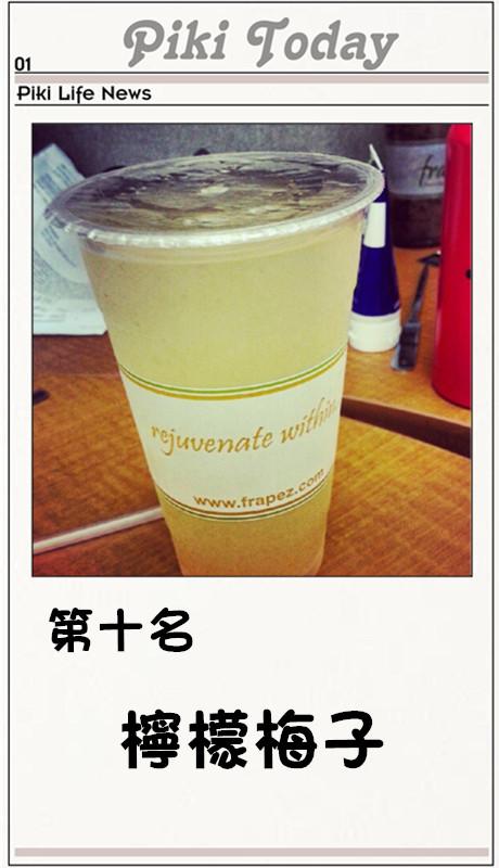 酸甜的檸檬汁加上梅子的鹹味,清爽的感覺好適合夏天啊~