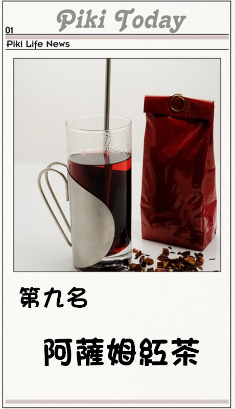 茶味較濃、喝起來很醇厚的阿薩姆也是很多人愛啊!
