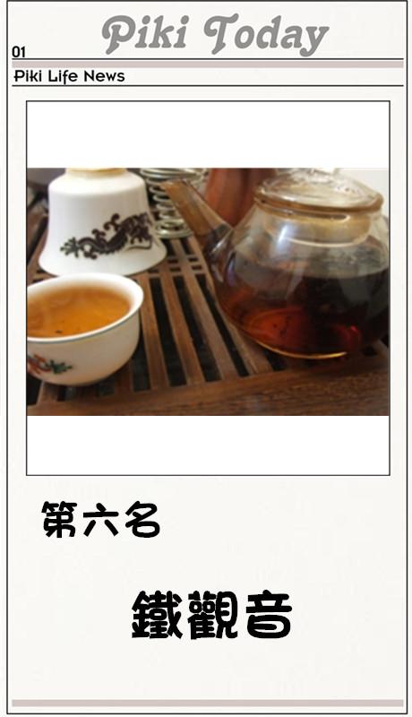 琥珀色的茶湯帶有微微果香,鐵觀音幾乎是烏龍茶的代名詞啊!