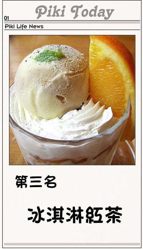 到底是要一邊吃冰一邊喝茶,還是把冰淇淋攪進紅茶裡喝呢?