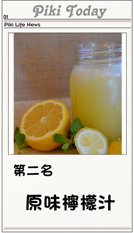 原來大家對檸檬汁接受度這麼高啊!
