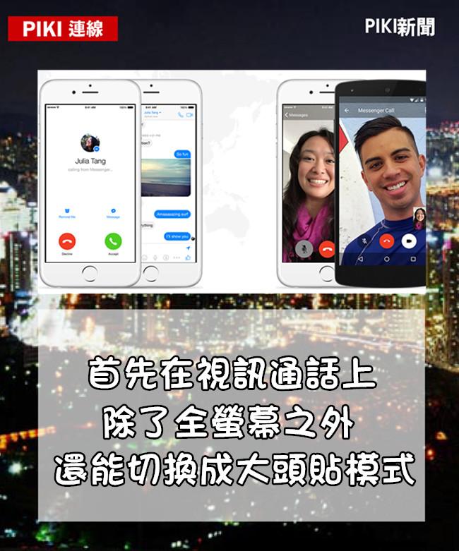 也就是說你可以邊視訊邊使用其他的程式啦~不過只有Android用戶可以調整視訊視窗的位置,IOS就只能在Messenger程式裡用(哭哭)