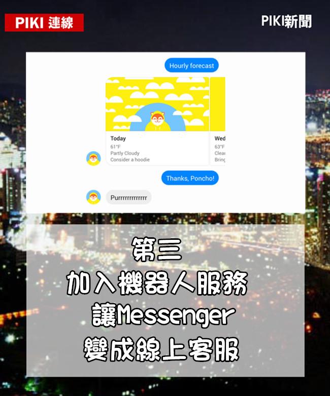 商家或粉絲團收到顧客用Messenger的訂購或提問,便能即時回覆;而機器人也可以從對話中學習,顧客說話的內容以及要如何回應。