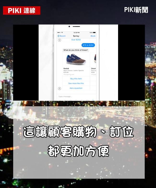 只是Messenger還未開放線上信用卡支付功能,所以付款時還會跳出另一個付費網頁。