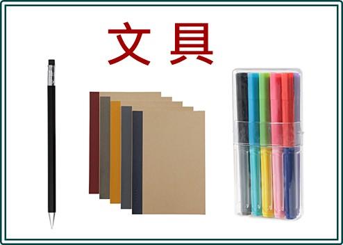 文具類許多人到無印良品 都會買的東西,簡單實用的 商品,很受大家歡迎!