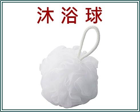 超好起泡沐浴球,好用CP值高 材質柔軟,球狀設計也很方便吊掛, 給有使用沐浴球習慣的女孩,很推薦!!