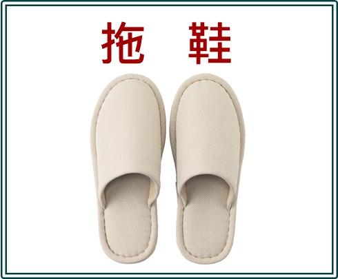 一雙舒適的拖鞋是辦公室女孩 必須有的,好穿且有緩衝性, 還有多款樣式可以挑選 !!