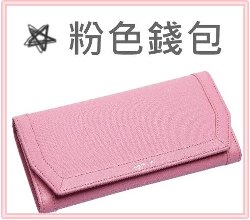 想要有好桃花用粉色錢包就對啦! 可以幫助在人際關係上的改變, 對錢財也有點加分的效果!