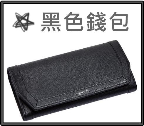 黑色或暗棕色錢包可以幫助 我們守住錢財,有沉穩的感覺~ 想要不亂花錢的女孩可以使用 這種深色系錢包~