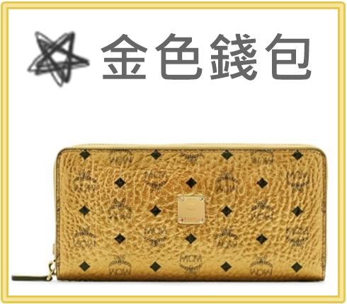 象徵華麗、尊貴的金色,也是錢財的 代表,有想要投資理財的人絕對是一個 很好的選擇!
