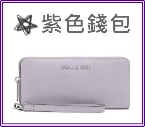 典雅的紫色也是財運很好的顏色, 高貴的色調很有氣質的感覺