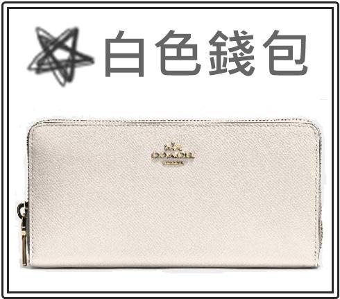 純白乾淨的代表,但對於錢包來說 乾淨實在是不好啊,不想錢財空空 就要避開白色錢包喔!