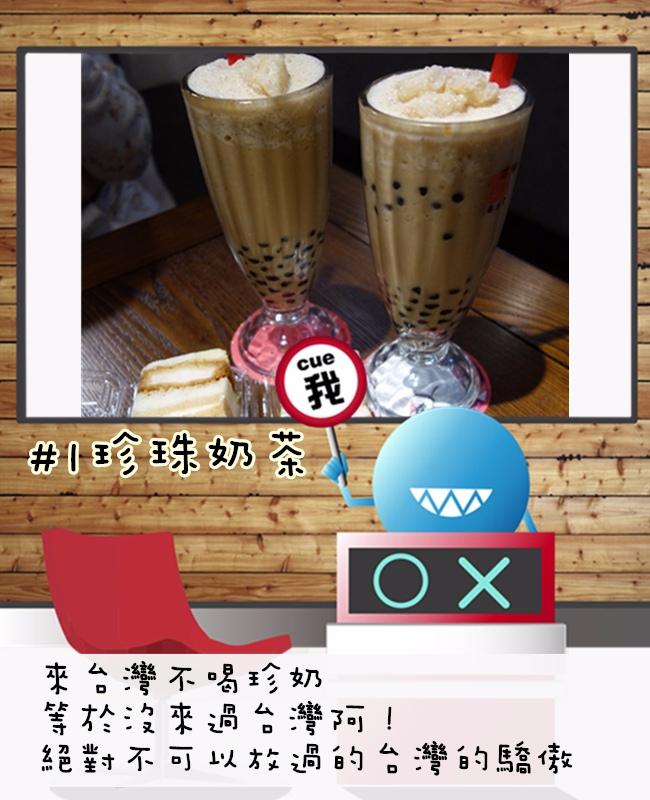 小編真心話:其實每間手搖杯的珍奶都很好喝啦,用鮮奶味道更好(但也有人就是愛奶精的味)