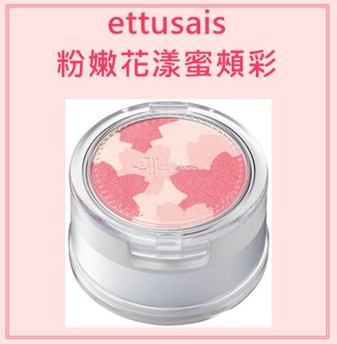 添加的櫻花珠光粉末,擦上會有更透 亮的感覺,自然的融入肌膚中,像是 由內而外散發出的紅潤,而且是限量款的 喔! 聽到限量是不是要手刀衝去購物了呢!!