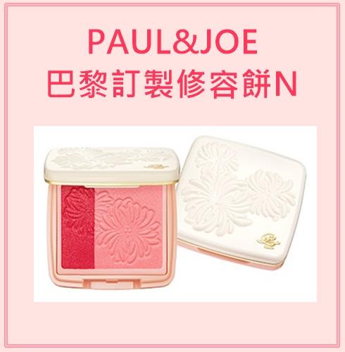 PAUL&JOE家很受歡迎的修容餅, 打造細緻的妝容一定要有一盒呀! 印製的圖案很有春天的感覺, 霜狀質地,讓妝容整日都完整服貼~