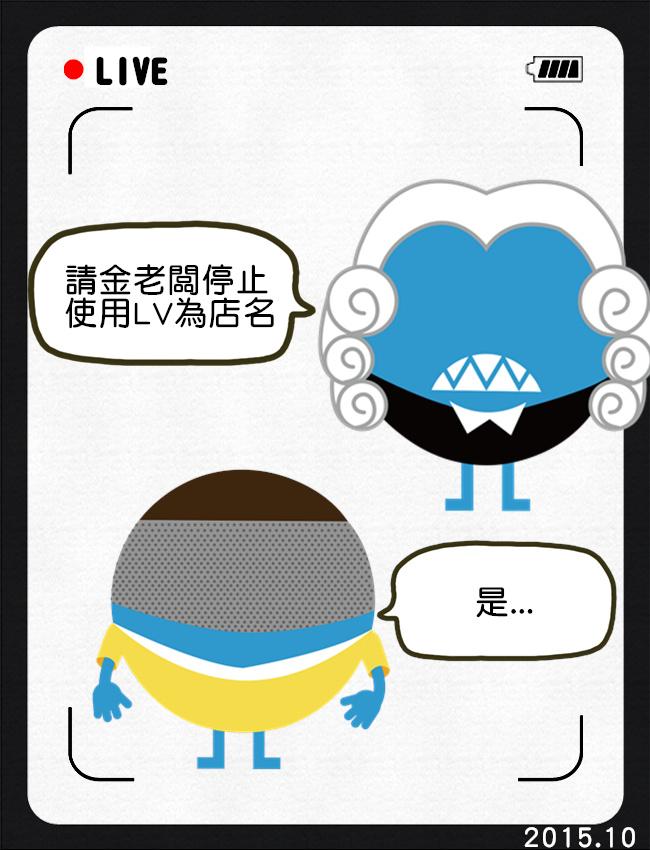 首爾地方法院同意LV主張,在去年10月要求金姓老闆停止使用LV為店名。