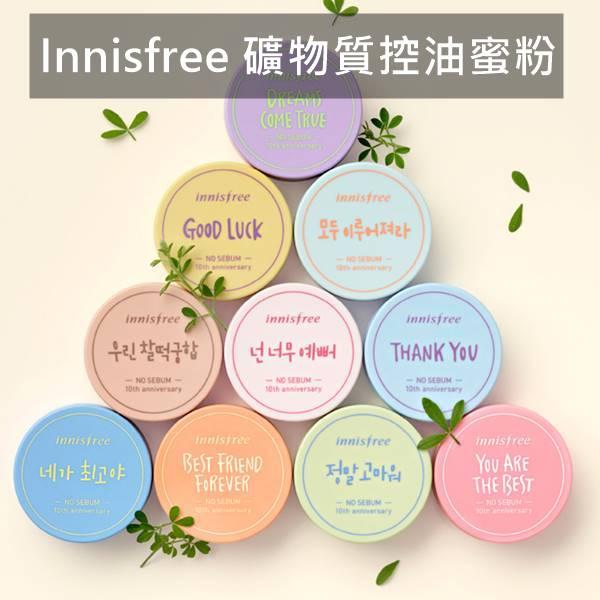 #Innisfree 礦物質控油蜜粉 (散粉) 韓幣6,000元 本來口碑就已經非常好的Innisfree 礦物質控油蜜粉,這次因為十周年出了紀念版,總共有10個顏色,超級適合春夏啊~而且上面不但有韓文還有英文,買來送人真的好可愛喔♥