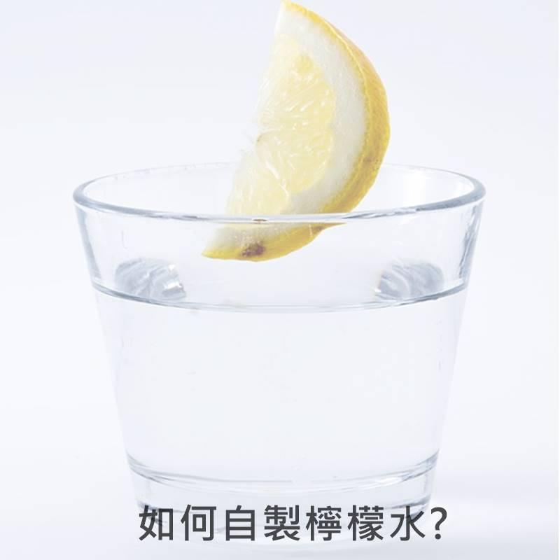 但是該怎麼做檸檬水呢?其實只要將檸檬洗乾淨之後,切片放入800C.C左右的水中就可以囉!建議不要喝太酸,不然也很容易傷害你的腸胃。
