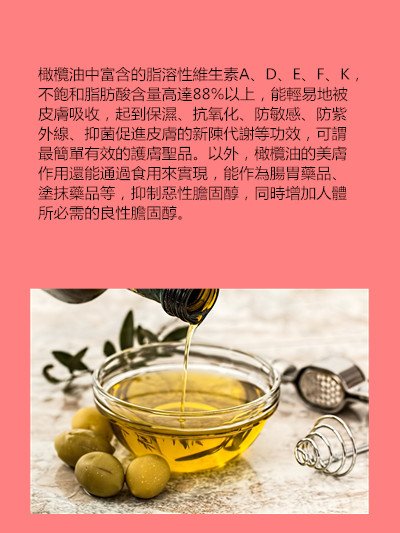 對啦!它就是隨手可得的橄欖油,美容及營養學家將它譽為「 可以吃的化妝品」、「美女之油」、「液體黃金」,「地中海甘露」等,下面就跟著偽少女來看看橄欖油的功效和具體用法吧!