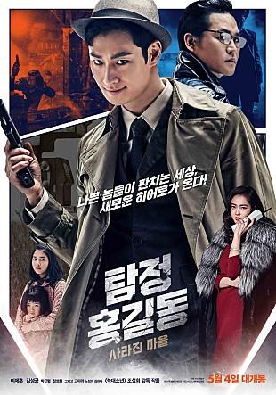 話說李帝勳出演的電影《偵探洪吉童:消失的村莊》即將於今年5月4日在韓國上映呦~