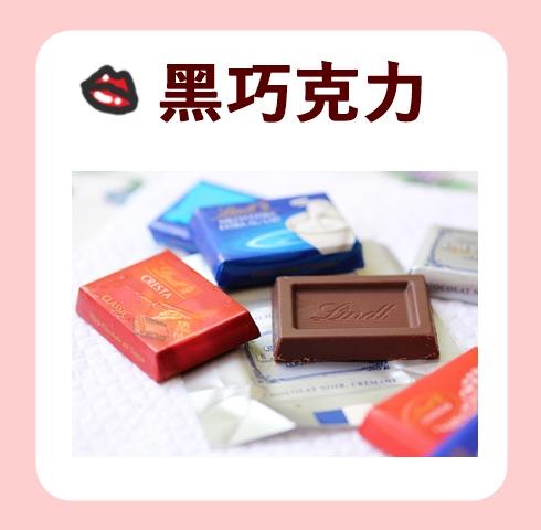 誰說減肥不能吃巧克力,下午來一點 黑巧克力更能提振精神,記得要找70% 以上的才有幫助喔 !