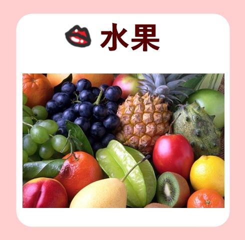 水果可是美容聖品~切記不要拿水果乾 來代替,市面上的水果乾幾乎都有加糖 ,熱量可是很可怕的 !