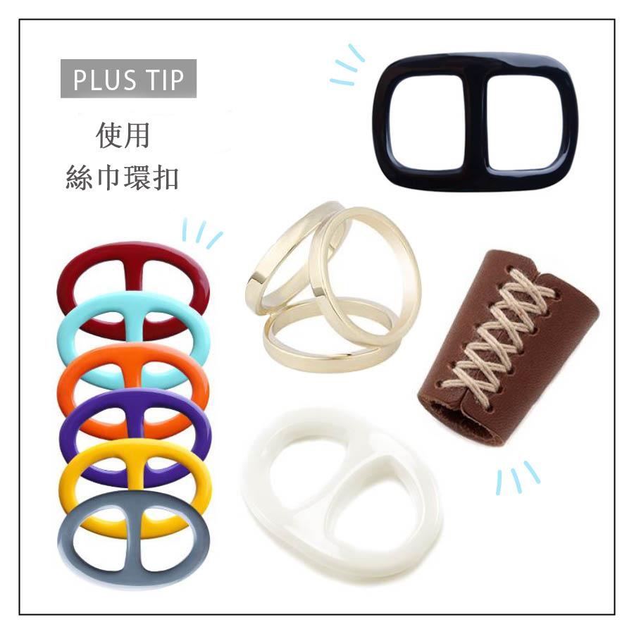 如果你根本不知道如何繫絲巾或是想要演繹不同的感覺,小編推薦使用絲巾環扣...牠是一種幫助你打結的東東,有很多種顏色和款式,材質也有不同,可根據你的喜好來選擇!