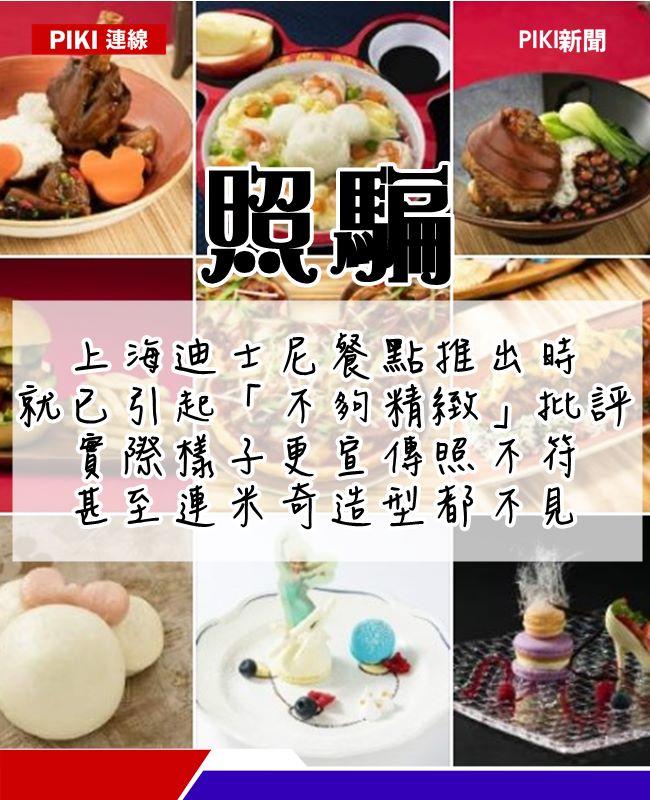 原本已經有「不夠夢幻」評論的餐點,甚至有網友指出連米奇白飯都只是一坨飯