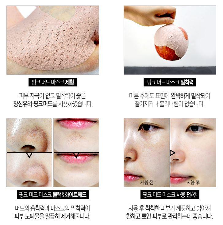 質地類似火山泥面膜,可以清潔毛孔、緊緻毛孔,甚至還有提拉的效果~使用過後可以明顯看到毛孔和膚色的變化喔!
