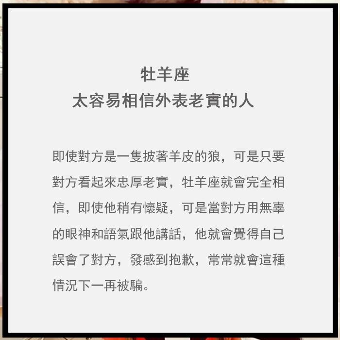 ♈ 牡羊座 (3.21-4.20)☝