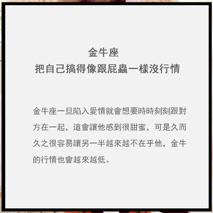 ♉ 金牛座 (4.21-5.20)☝