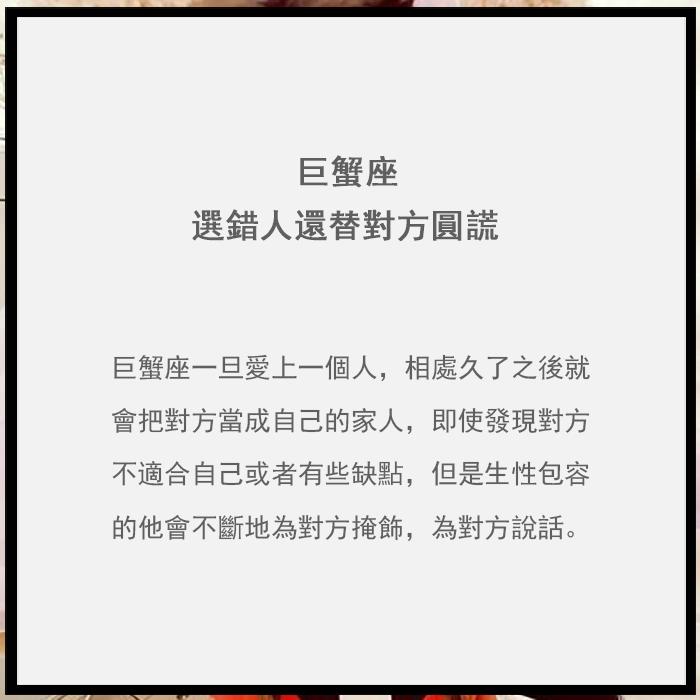 ♋ 巨蟹座 (6.22~7.22)☝