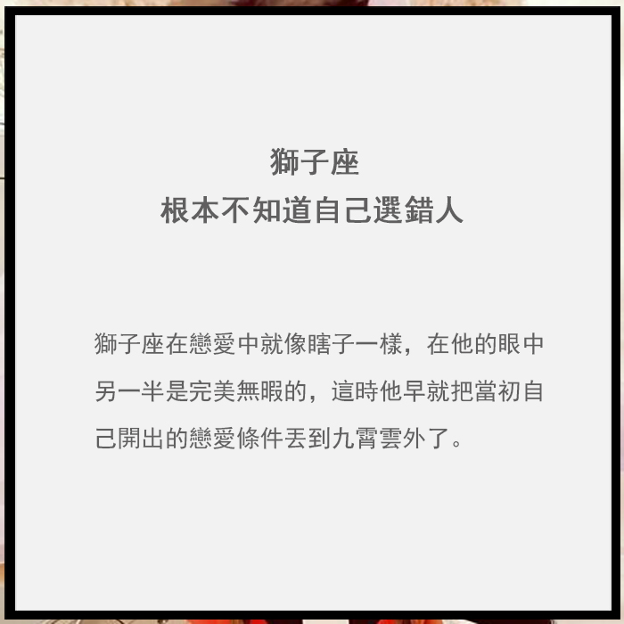 ♌ 獅子座 (7.23~8.22)☝