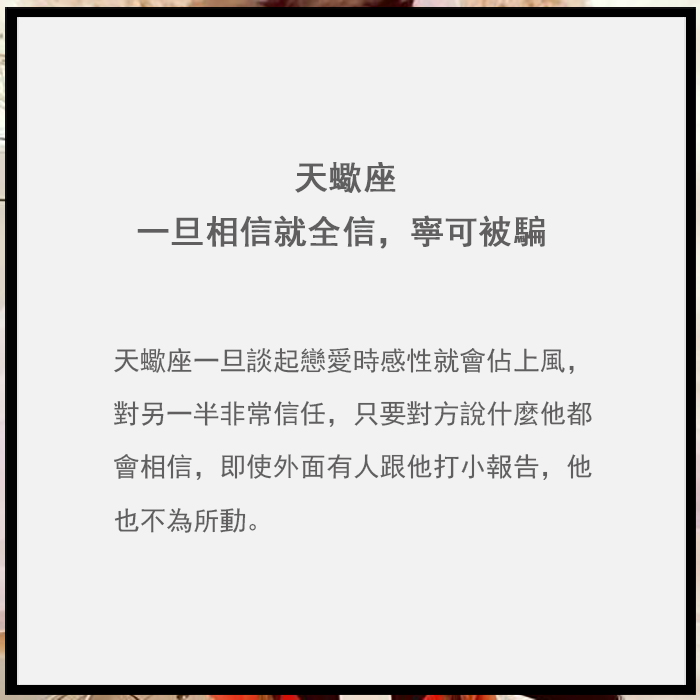 ♏ 天蠍座 (10.23~11.21) ☝